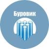 Работа в Буровик-Новосибирск