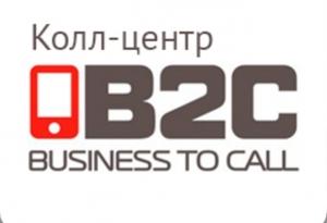 Вакансия в сфере IT, Интернета, связи, телеком в Business2Call в Туле