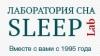 Работа в Сомнологическая лаборатория университетской клинической больницы №1 первого Московского государственного медицинского университета им. И. М. Сеченова