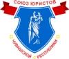 Работа в Союз юристов Чувашской Республики