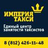Работа в Единый Центр Занятости Таксистов Империя Такси