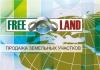 Работа в Free Land