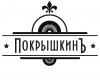Работа в ПокрышкинЪ