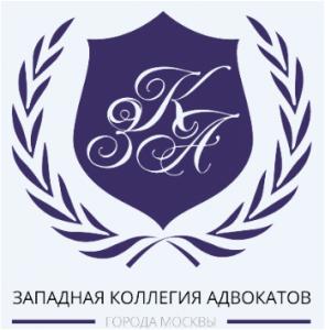 Работа в Западная коллегия адвокатов г. Москвы