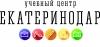 """Работа в Учебный центр """"Екатеринодар"""""""