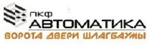 """Работа в """"ПКФ"""" Автоматика"""""""