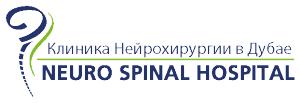 Работа в Neuro Spinal Hospital