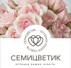 Семицветик магазин цветов в спб