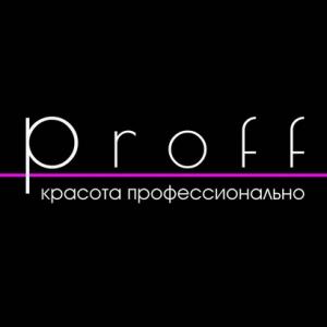 Работа в Proff профессиональная косметика и парикмахерские