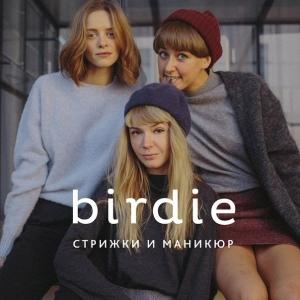 Работа в Birdie