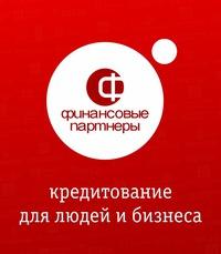 Работа в Финансовые партнеры Иркутск