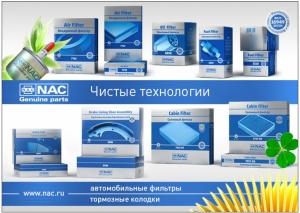 Вакансия в НАК Трэйдинг в Москве