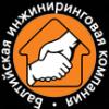 Работа в Балтийская инжиниринговая компания