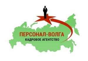 Работа в Персонал-Волга