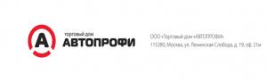 Вакансия в Торговый дом АВТОПРОФИ в Московской области