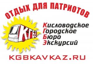 Работа в Кисловодское Городское Бюро Экскурсий