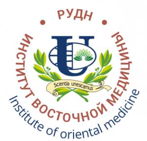 Работа в Институт восточной медицины РУДН