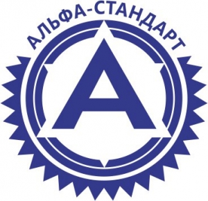 Логотип компании Альфа-Стандарт