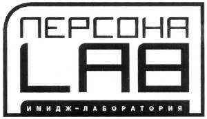 Работа в Персона-Lab Сокольники