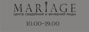 Работа в Mariage