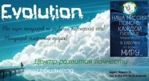 Работа в EVOLUTION