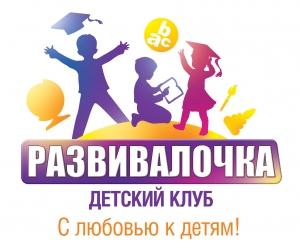 Работа в Детский клуб «Развивалочка»