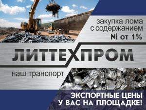 Работа в Литтехпром