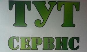Работа в Тут Сервис Ростов-на-Дону
