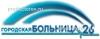 Работа в СПб ГБУЗ Городская больница № 26