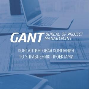 Работа в Бюро проектного управления