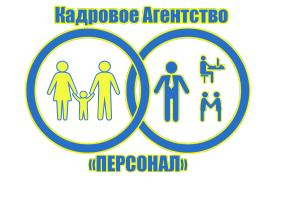 """Работа в Кузьмина С.Н. (Кадровое агентство """"ПЕРСОНАЛ"""")"""
