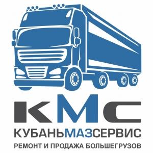 Вакансия в сфере услуг, ремонта, сервисного обслуживания в КУБАНЬМАЗСЕРВИС в Краснодаре