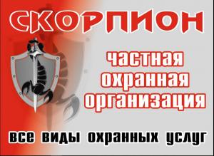 """Работа в ЧОО """"Скорпион"""""""