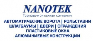 Работа в Нанотек