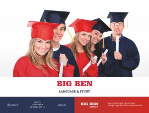 Работа в BigBen Group