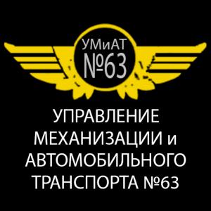 Вакансия в Управление механизации и автомобильного транспорта №63 в Москве