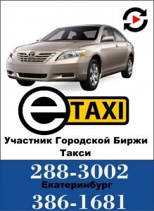 Работа в Е-Такси