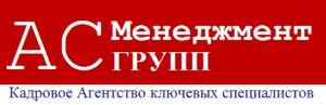 Работа в АС Менеджмент Групп - Кадровое Агентство ключевых специалистов