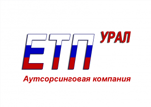 Работа в ЕТП-Урал