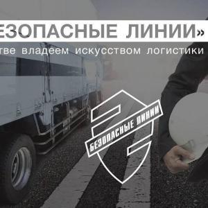 Вакансия в Безопасные линии в Москве