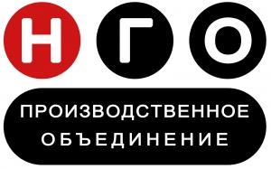 """Работа в Производственное объединение """"НГО"""""""