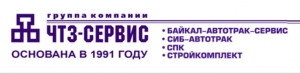 Работа в Байкал-АвтоТрак-Сервис