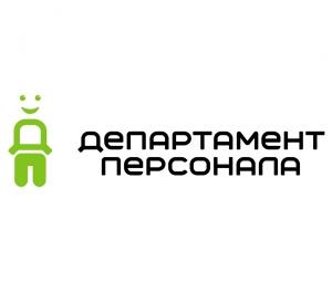 Вакансия в Департамент персонала в Москве