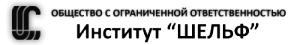 """Работа в Институт """"ШЕЛЬФ"""""""