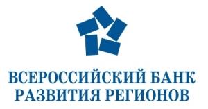 Работа в Всероссийский банк развития регионов
