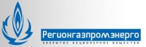Работа в РегионГазпромЭнерго