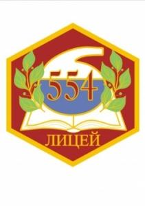Работа в ГБОУ Лицей №554 Приморского района Санкт-Петербурга