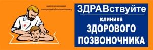 Вакансия в Четвертый Позвонок в Москве