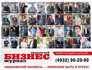 Работа в Ивановский бизнес