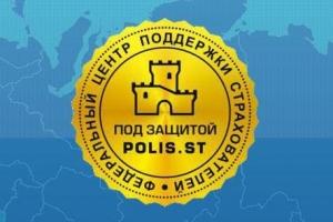 Работа в Федеральный Центр Поддержки Страхователей Polis.st